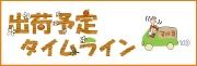 みかんの収穫スケジュール